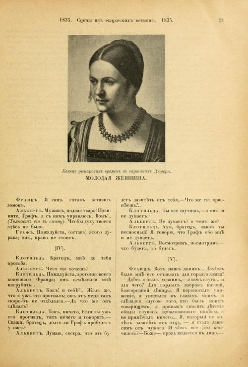 Пушкин. Издание Брокгауз-Эфрона (1907-1915). Том 4 (151 фото)