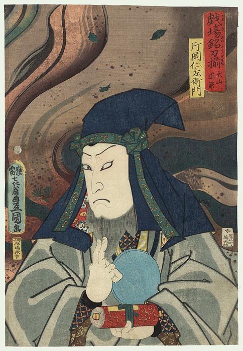 Японский художник Toyokuni Kunisada (1786 - 1864) (96 фото)