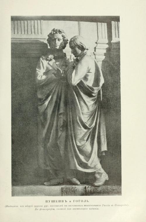 Пушкин. Издание Брокгауз-Эфрона (1907-1915). Том 6 (149 фото)