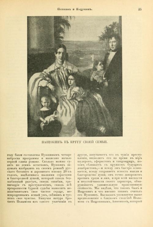 Пушкин. Издание Брокгауз-Эфрона (1907-1915). Том 5 (69 фото)
