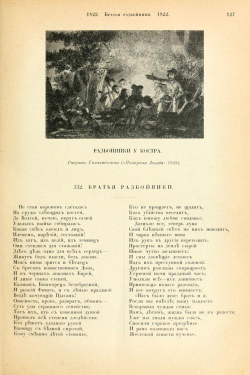 Пушкин. Издание Брокгауз-Эфрона (1907-1915). Том 2 (265 фото)
