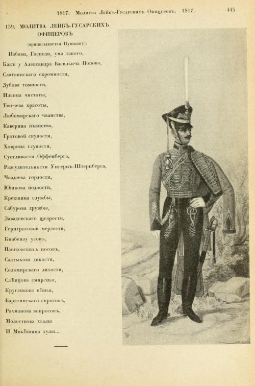 Пушкин. Издание Брокгауз-Эфрона (1907-1915). Том 1 (262 фото)