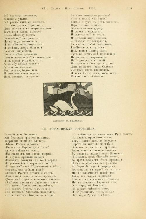 Пушкин. Издание Брокгауз-Эфрона (1907-1915). Том 3 (238 фото)
