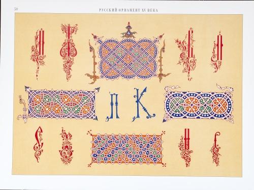 Русский орнамент (часть 3) (6 работ)