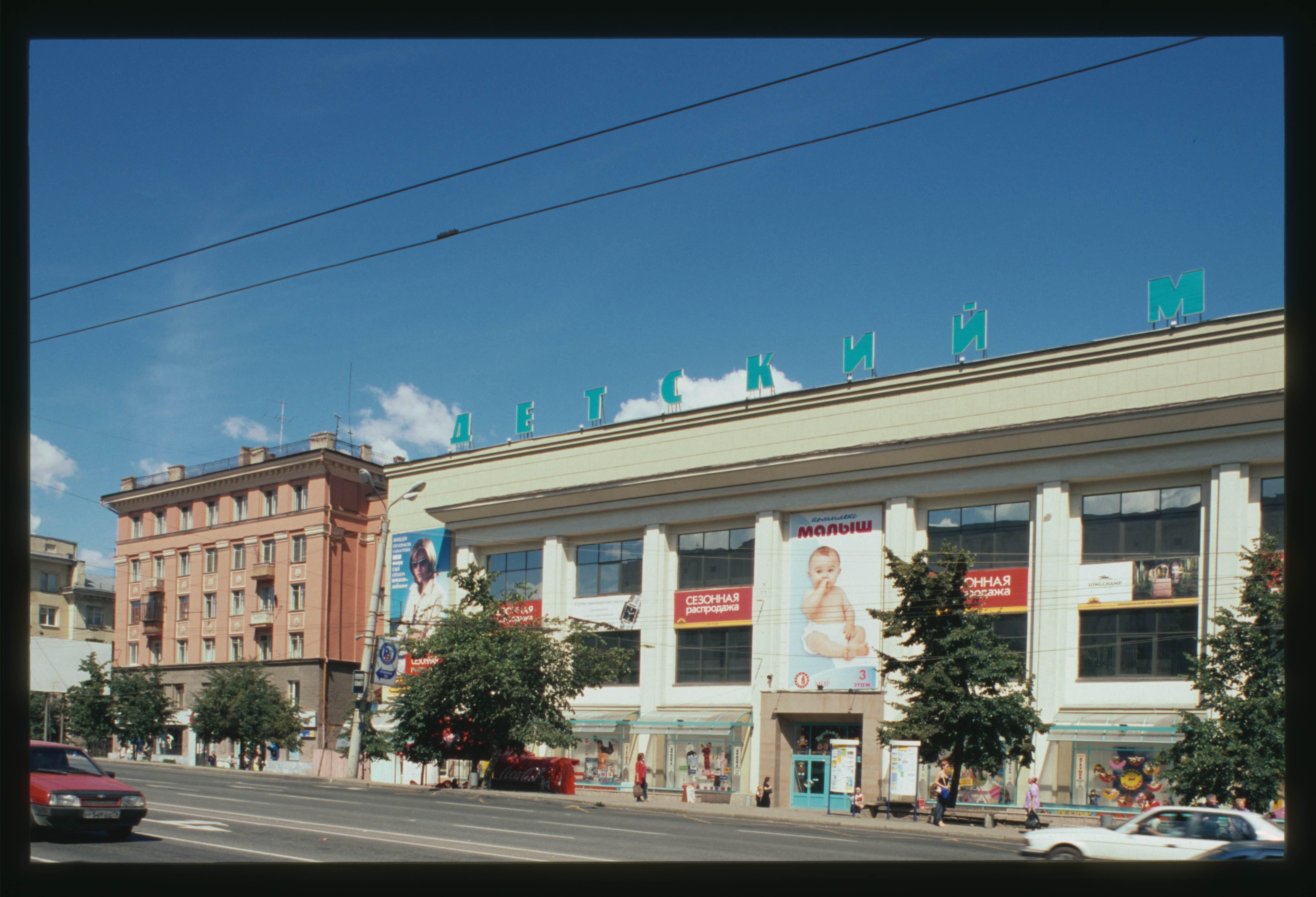 Детский Магазин Челябинск