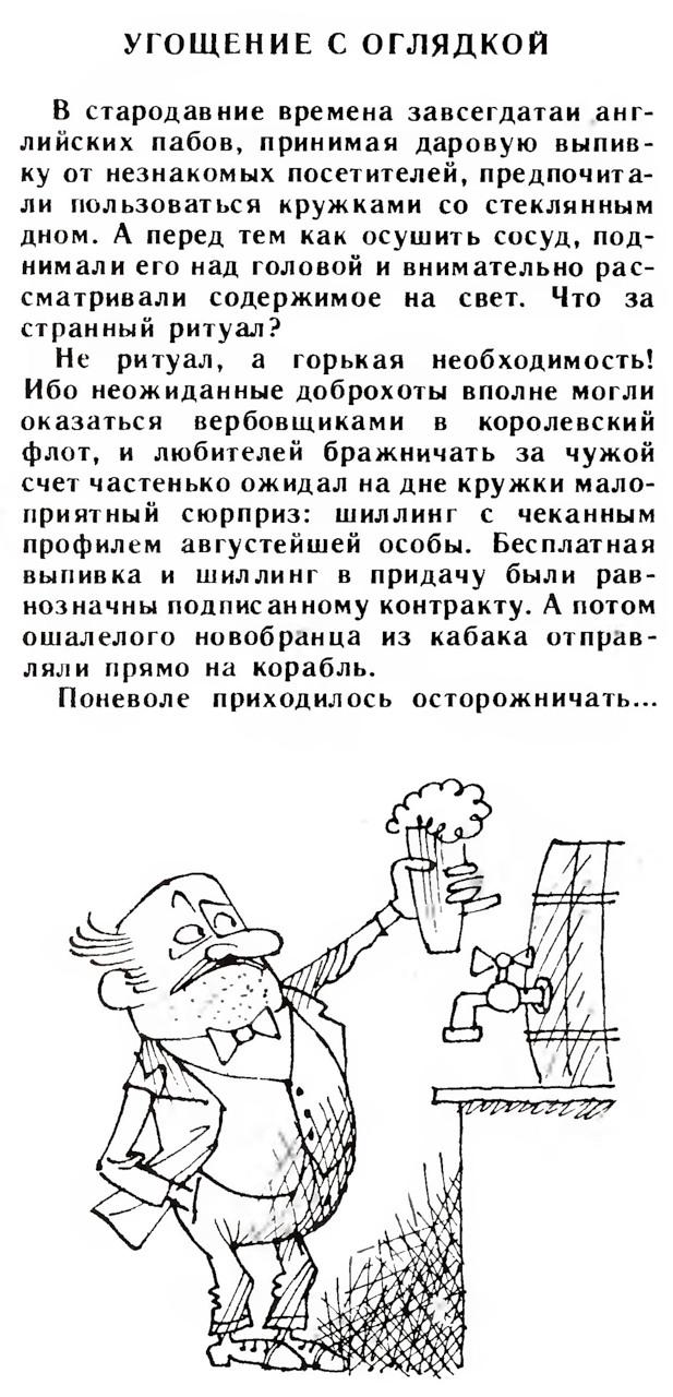 вокруг света журнал 1984
