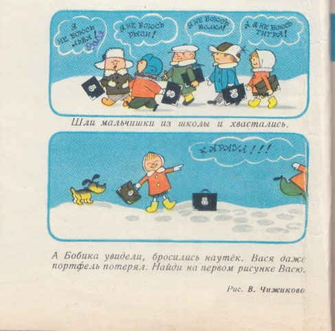 Любимые художники нашего детства. Виктор Чижиков. Часть 1 - Книжные иллюстрации (467 работ)