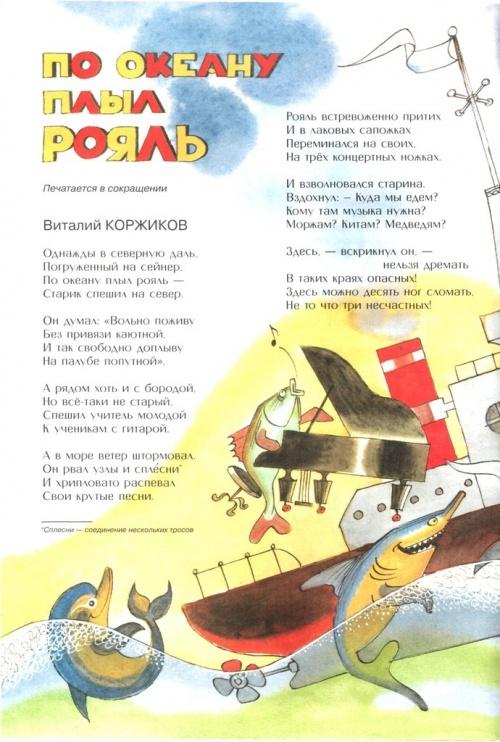 Любимые художники нашего детства. Виктор Чижиков. Часть 1 - Книжные иллюстрации (467 фото)