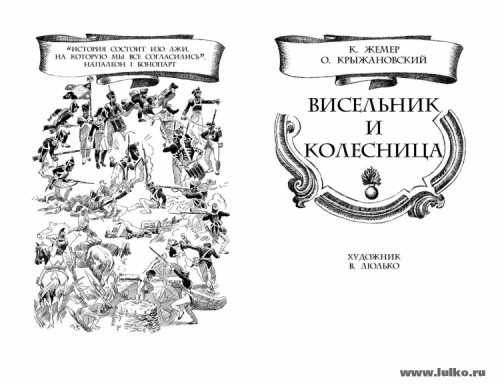 Работы иллюстратора - Вячеслав Люлько (141 фото)