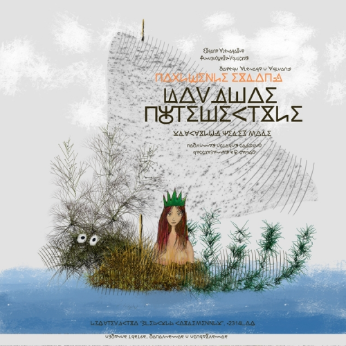 Работы Иллюстратора - Владимир Фоканов (219 фото)