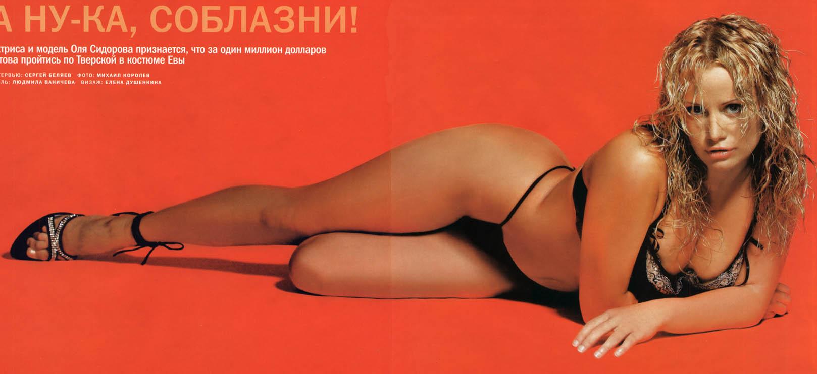 Ольга сидорова порно