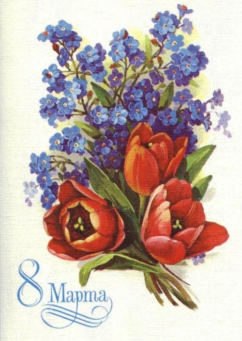 8 Mарта - открытки эпохи СССР (360 открыток)