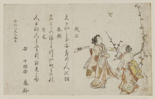 Artworks by Kitao Shigemasa (240 работ)
