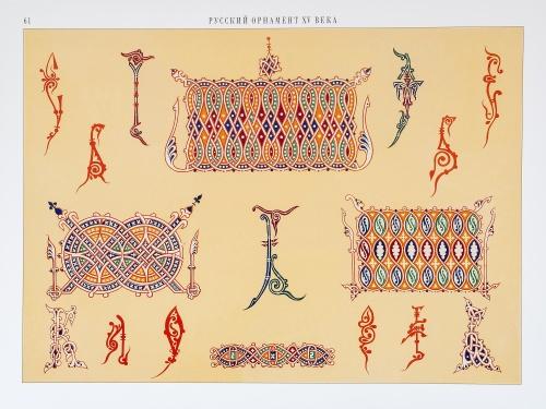 Русский орнамент XV века (часть 1) (6 работ)