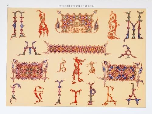 Русский орнамент XV века (часть 1) (6 фото)