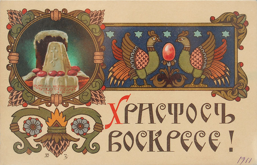 Дореволюционный открытки на пасху
