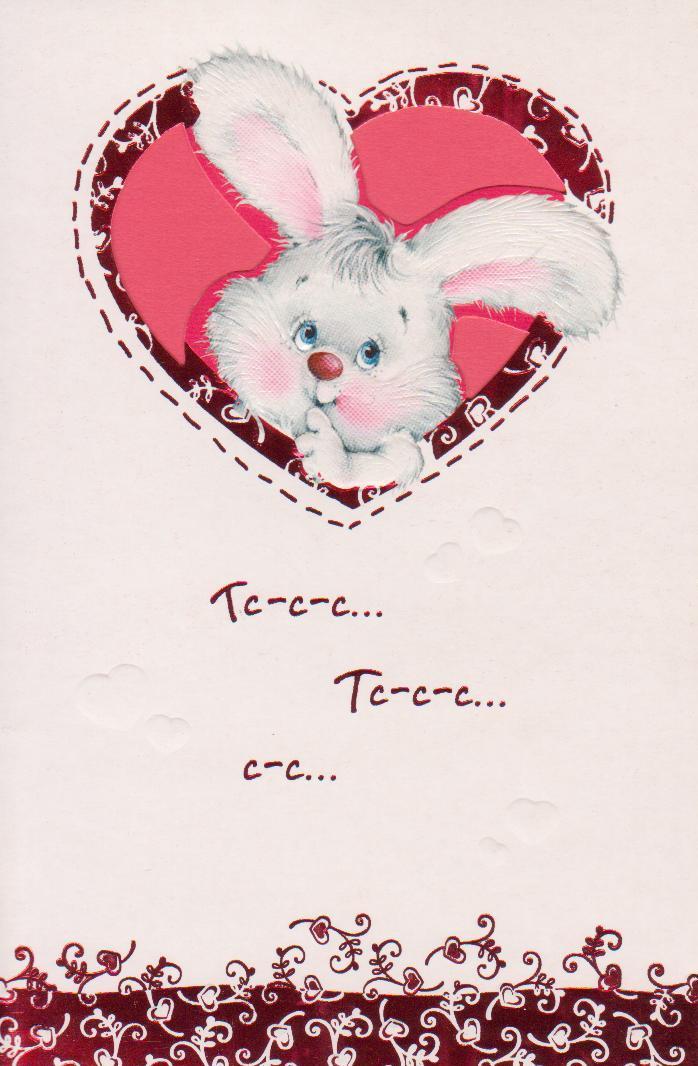 Милая открытка для любимого 29