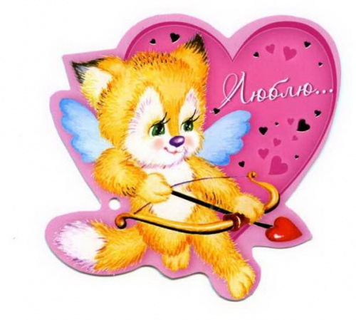 Открытки c забавными животными в День святого Валентина (566 фото)