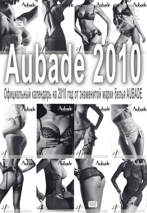 Aubade 2010 (16 фото)