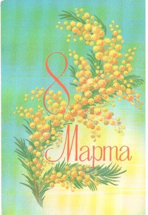 Мега коллекция советских открыток к 8 марта (363 фото)