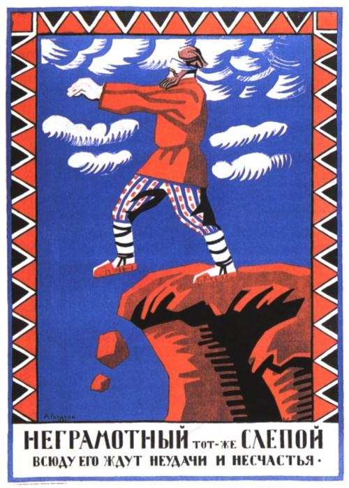 Soviet Posters (1 часть) (2791 фото)