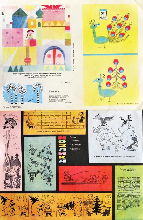 "Журнал ""Веселые Картинки"" СССР (12.1968) (13 фото)"