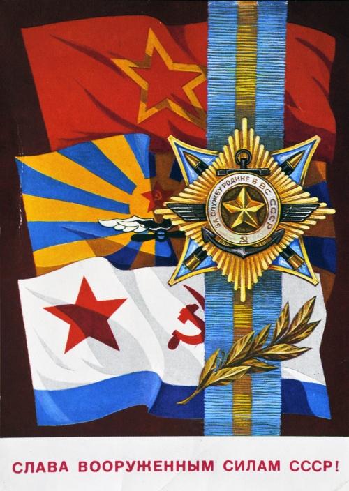 Открытки СССР с Днем СА 4 шт (5 открыток)
