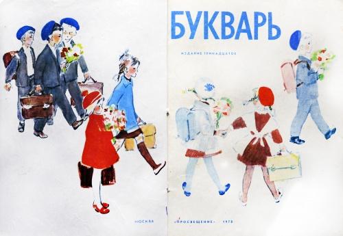 Букварь СССР (1978) 1 часть (30 фото)