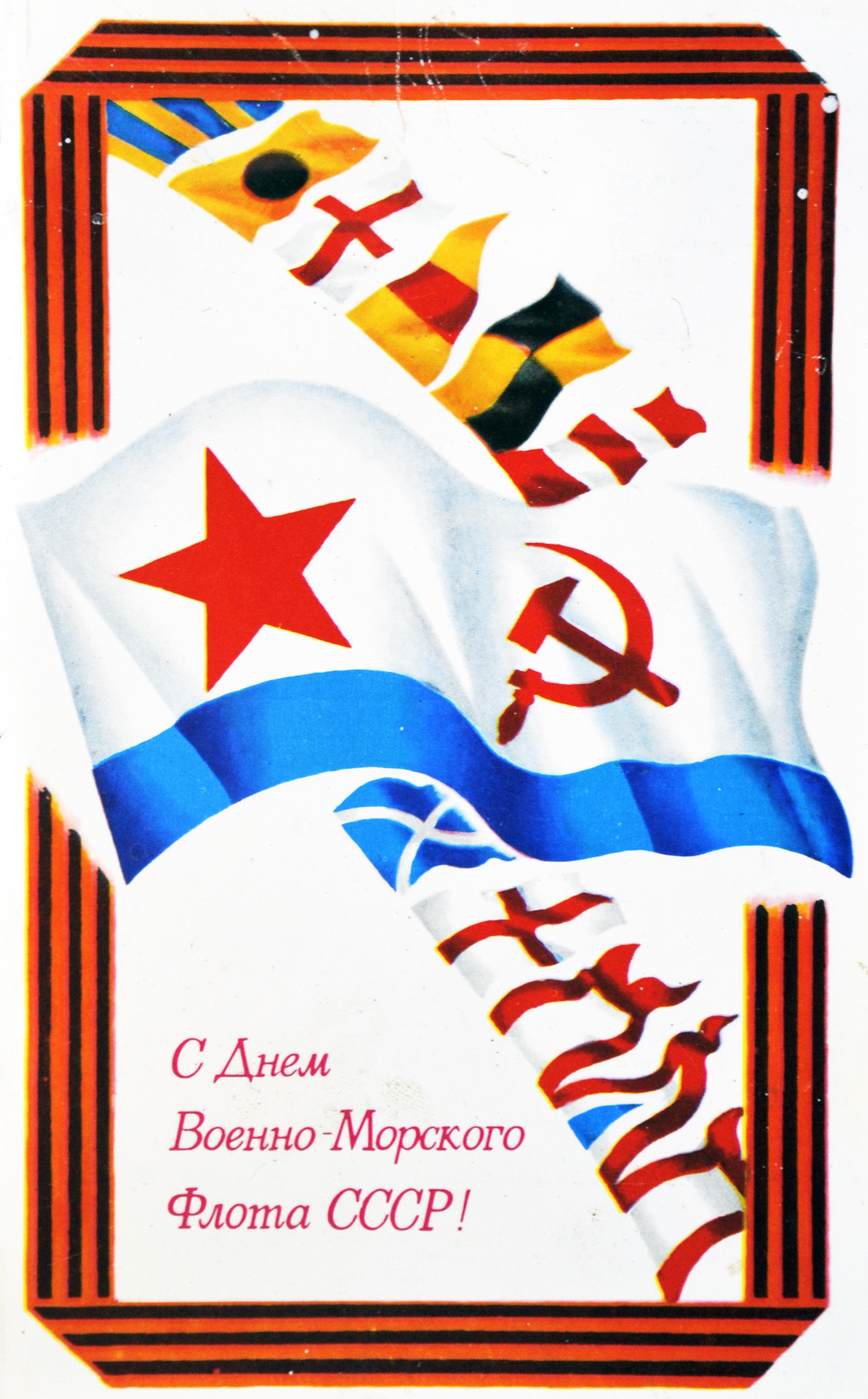 Поздравительные открытки с днем флота