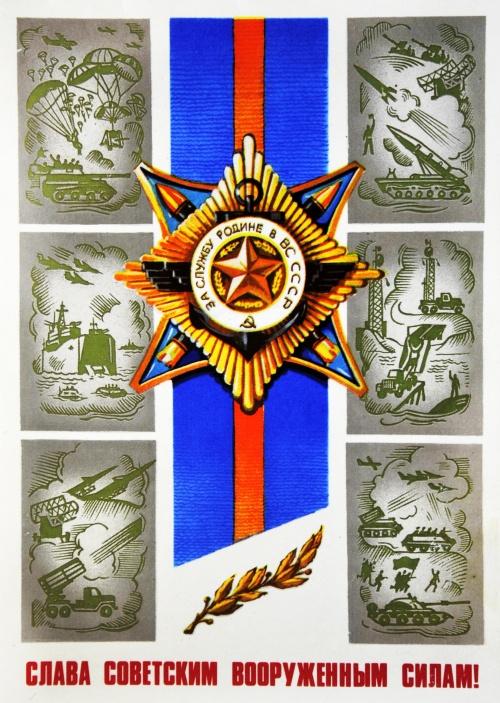 Открытки СССР с Днем Сов Армии и ВМФ 7 шт (8 открыток)
