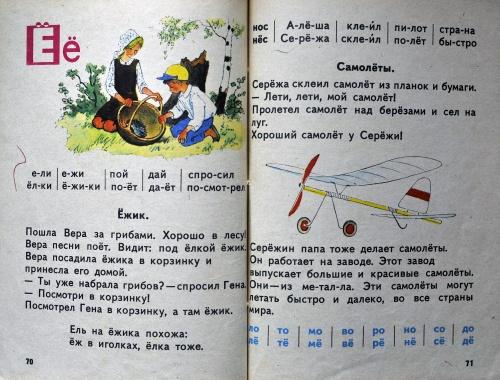 Букварь СССР (1978) 2 часть (27 фото)