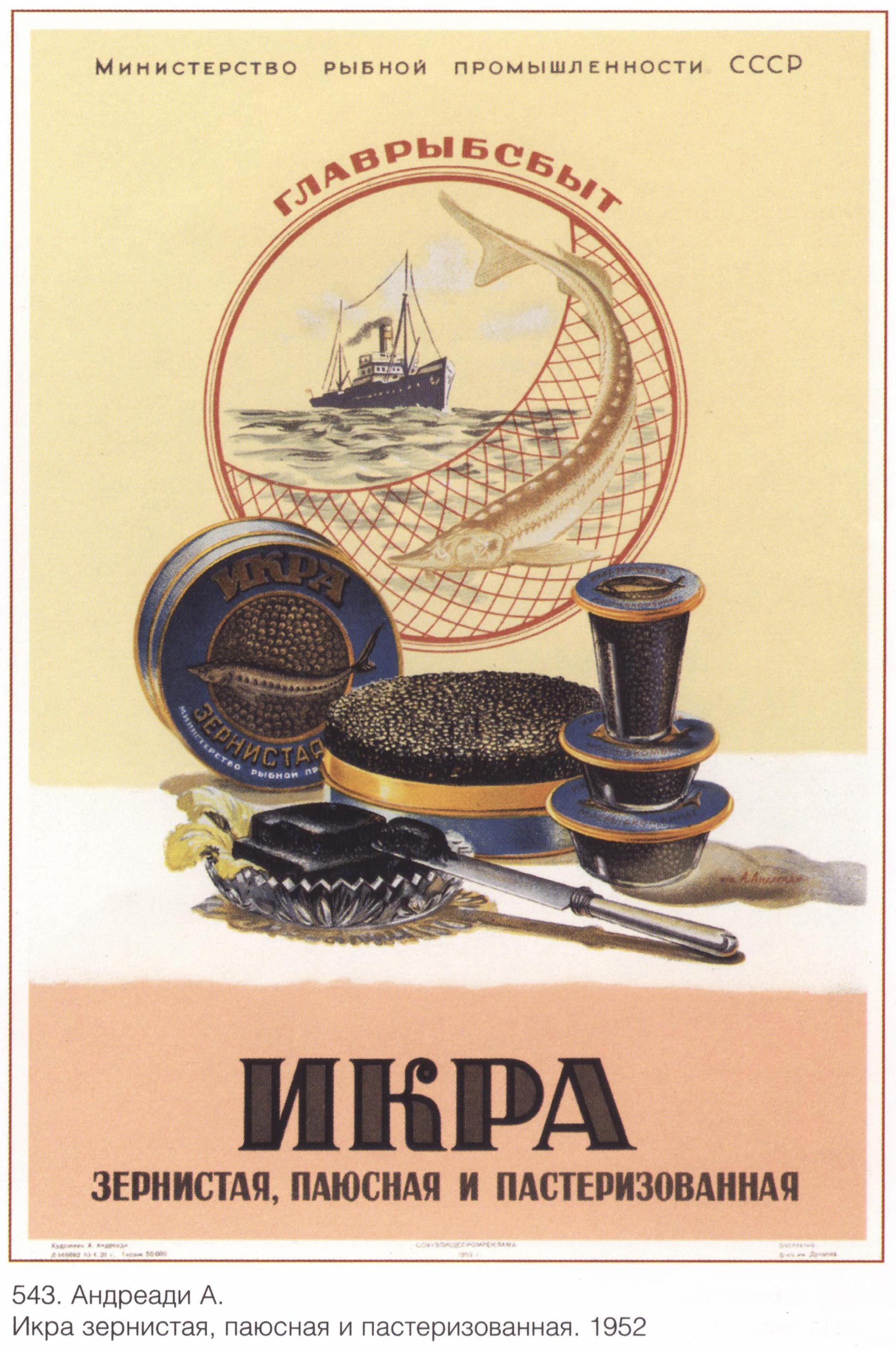 Советский плакат лозунг