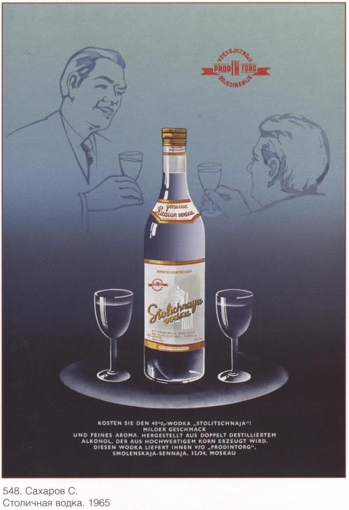 Советский рекламный плакат 1930-1960 годов (33 фото)