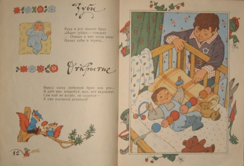 Любимые художники нашего детства - Эрик Булатов и Олег Васильев (274 работ)