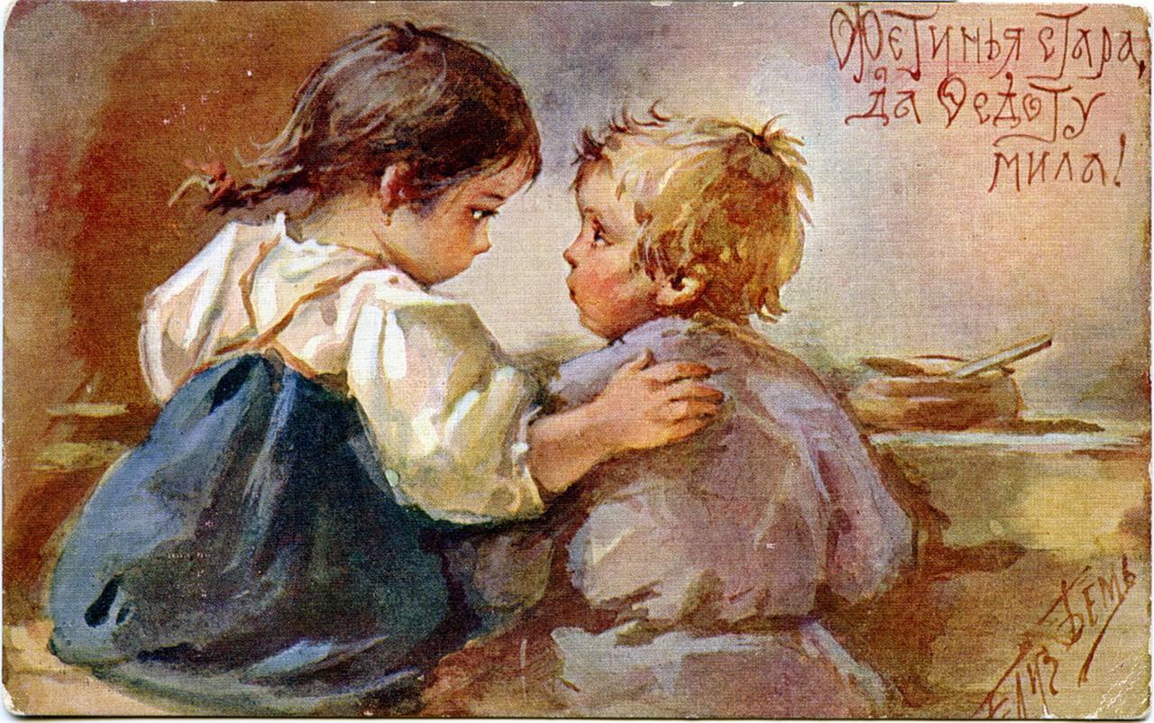 Художественные открытки с детьми