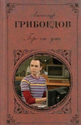 Альтернативные обложки для книг (38 фото)
