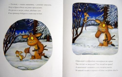 Иллюстратор Axel Scheffler (Аксель Шеффлер) (96 фото)