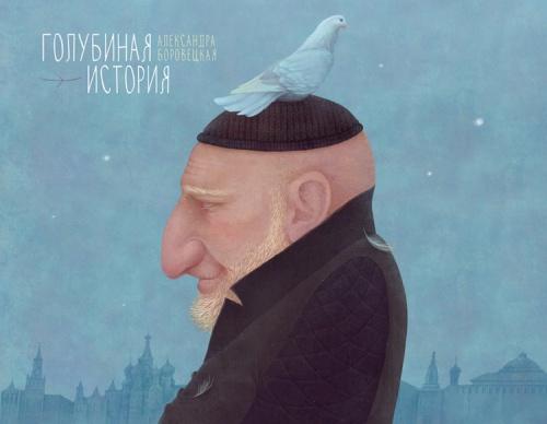 Работы иллюстратора - Галя Зинько (212 фото)
