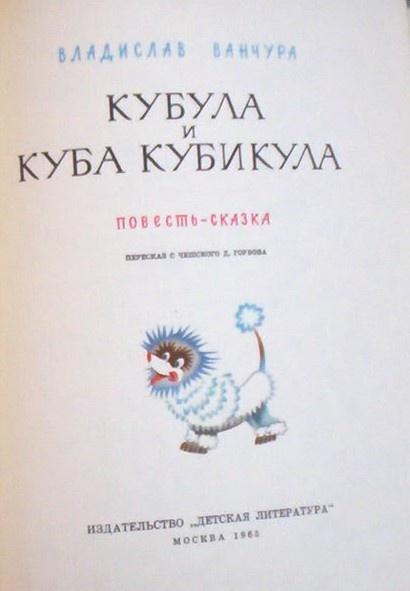 Любимые художники нашего детства - Zdenek Miler (Зденек Милер) (376 фото)