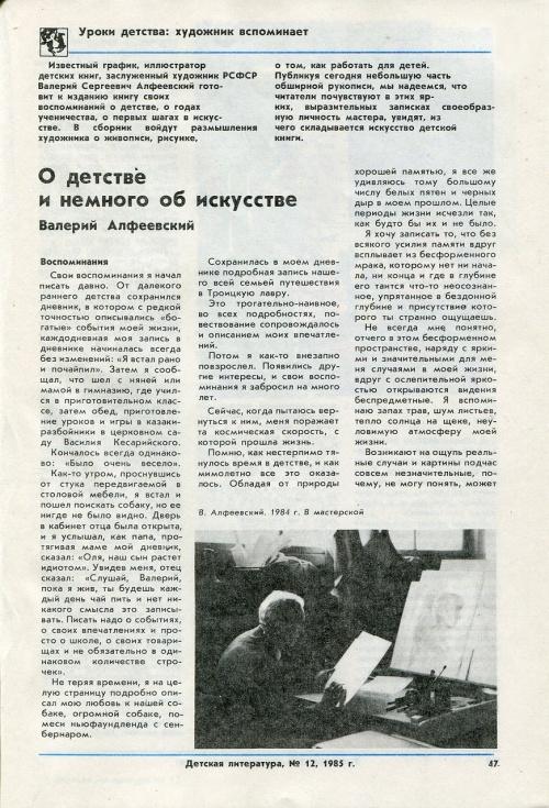 Любимые художники нашего детства - Валерий Сергеевич Алфеевский (1906–1989) - часть 2 (291 работ)