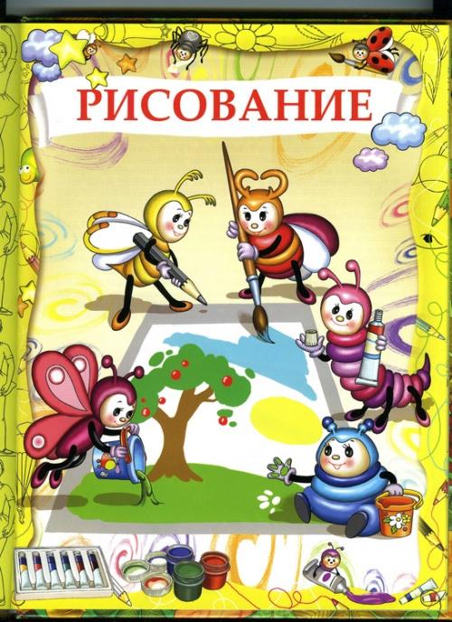 Работы иллюстраторов - Дроздовы Ольга и Алексей - часть№3 (78 фото)