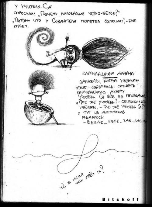 Каракули из детства Алексея Бицкова (278 фото)