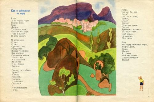 Любимые художники нашего детства - Наум Иосифович Цейтлин (77 фото)