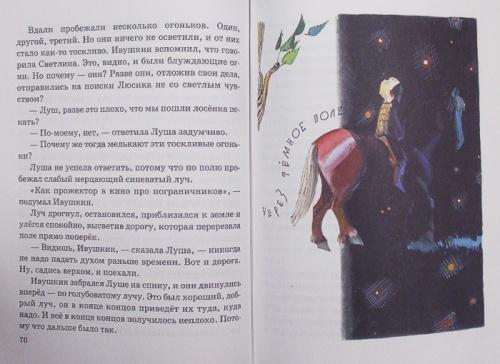 Любимые художники нашего детства - Лев Алексеевич Токмаков (59 работ)