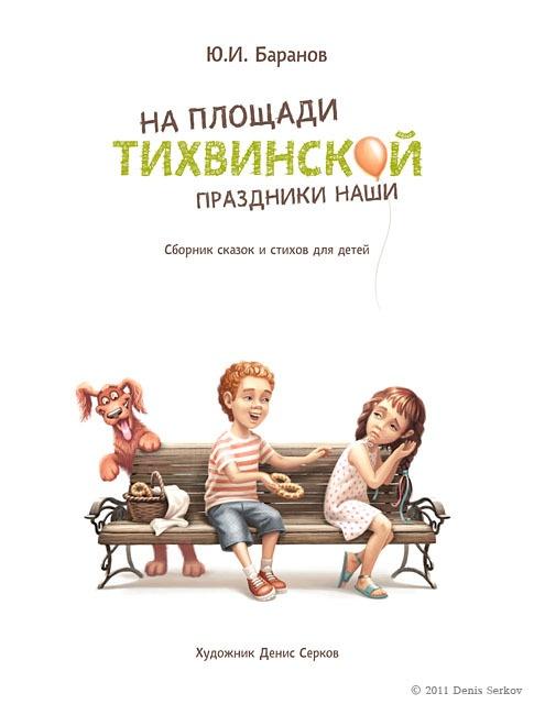 Работы иллюстратора - Денис Серков (79 фото)