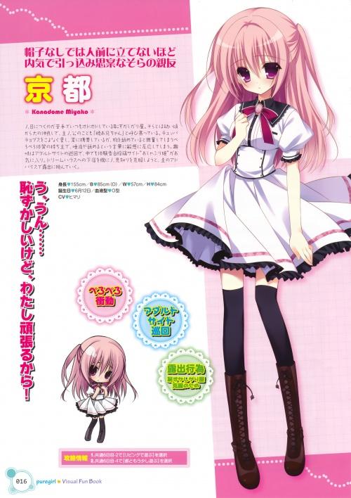 Artbooks / Nanaca Mai - Pure Girl VFB (43 обоев)