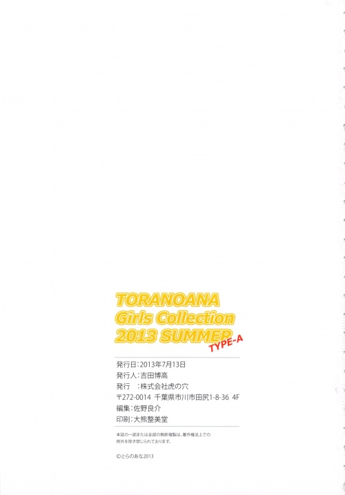 Artbooks / TORANOANA Girls Collection 2013 SUMMER TYPE-A (23 обоев)