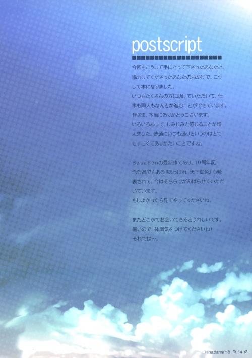 Artbooks / Hinadamari (Katagiri Hinata) - Hinadamari 8 (12 обоев)