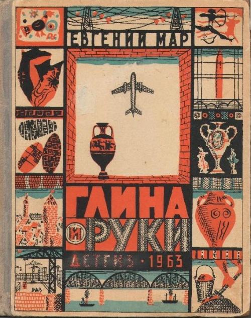 Любимые художники нашего детства - Илья Иосифович Кабаков (106 фото)