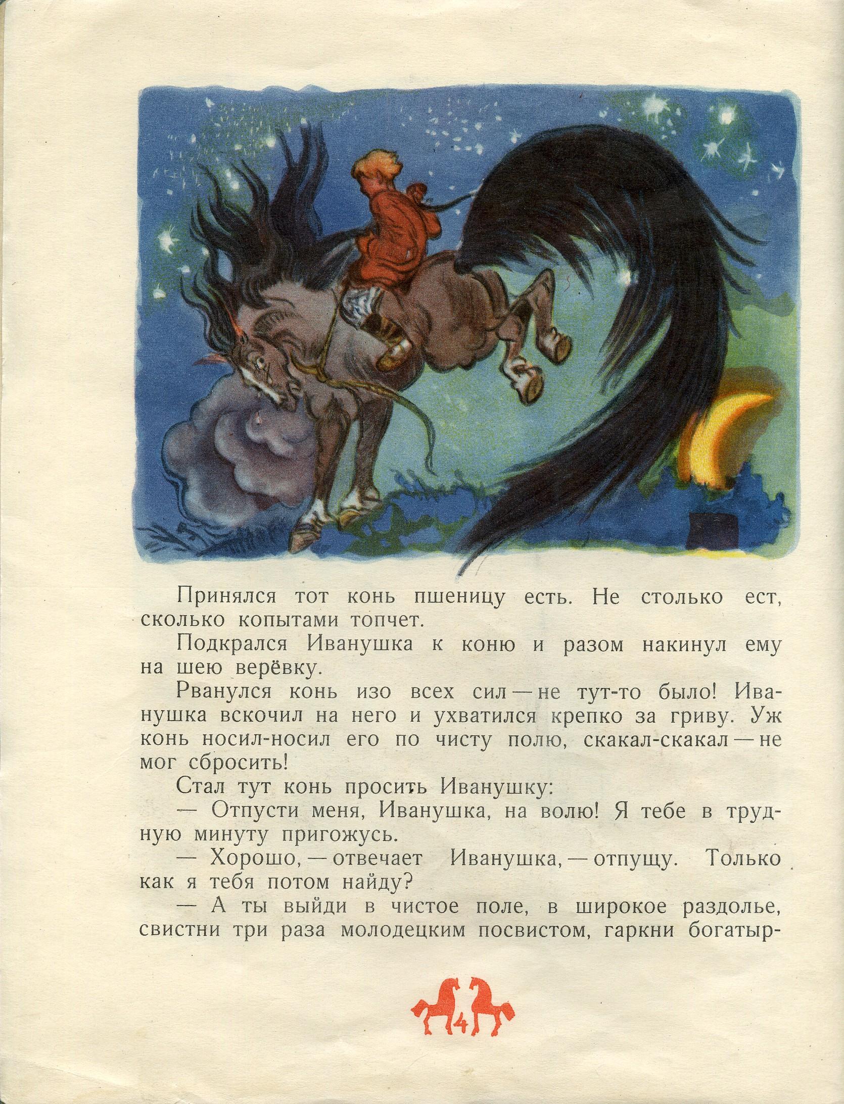 Сказка про царевну лягушку 26 фотография
